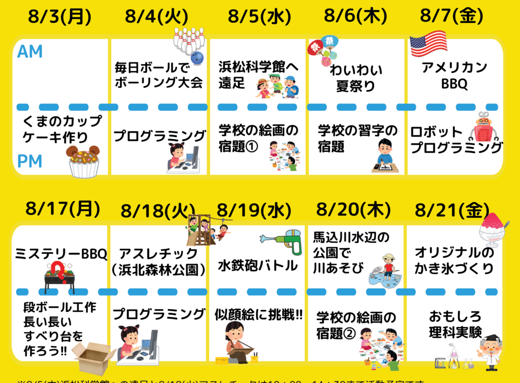 summer school event calendar